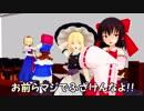 【東方MMD】探偵少女霊夢、魔理沙と冤罪少女アリスの事件簿