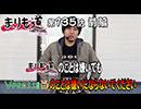 パチスロ【まりも道】第135話 アナザーゴッドハーデス -奪われたZEUSVer.- 他 前編