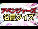 「マイティ・ソー バトルロイヤル」ディズニーっコらぢお特番 アベンジャーズ名言クイズ