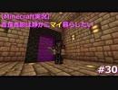 【Minecraft実況】吉良吉影は静かにマイ暮らしたい 第30話