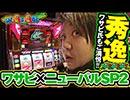 wAsAbi 第15話 【ニューパルサーSP2】《無料》