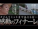 博士・健多 愛の証明 #4 〜感動のフィナーレ〜