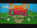 城を守れ!!【DEFEND YOUR CASTLE】#1