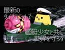 【MMDアズレン】 ルルイエデイズ ep.01「魔法の言葉」【アズ...