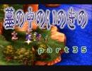 【PS版DQ4】ちょすこ勇者、再び参る!【その35】