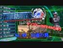 【地球防衛軍4.1】レンジャー INF縛り M49 山道の罠【ゆっくり実況】