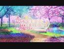 『恋するココロと魔法のコトバ』ティザームービー
