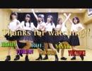 第89位:【元Milky Quart's】Make it! 踊ってみた【6人】