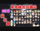 【刀剣乱舞】本丸総出で刃狼 パート32(5日目の夜)