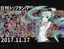 日刊トップテン!VOCALOID&something【日刊ぼかさん2017.11.17】
