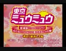 東京ミュウミュウ~RPGでご奉仕するニャン!~#1