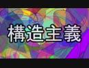 第19位:【ゆっくり現代思想】(1)構造主義 thumbnail