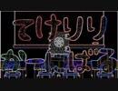 声優達がいらすとやさんに魂吹き込むクトゥルフ神話TRPG #1