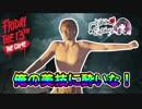 【石黒千尋の13日の金曜日】虎パンチャドが絶対に踊りを披露してやる!