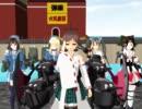 【MMD】とある鎮守府の合同演習事情(開幕)【小劇場】
