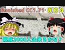 【Banished】親戚2000人出来るかな?#04【ゆっくり実況】