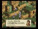 【TacticsOgre】タクティクスオウガ実況プレイ201