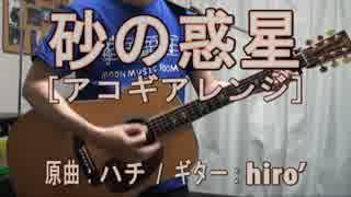 【ニコカラ(オケあり)】砂の惑星【アコギアレンジ】