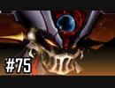 【実況】ロボオタがとにかく楽しむスーパーロボット大戦V【Part75】