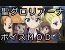【WoT】聖グロリアーナボイスMOD【 9.20.1.3対応 】
