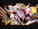 【日本語版】崩壊3rd 公式PV ver.1.8「紅染御魂」