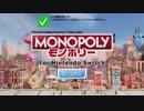 【モノポリー実況】スリルを求めてモノポリー part1【罰ゲーム有】