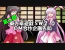 【東方卓遊戯】第二回SW2.0CM合作企画告知動画