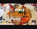 第37位:【ゆっくり】東カナダ一人旅 Part17 モントリオールの晩餐