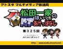 【簡易動画ラジオ】松田一家のドアはいつもあけっぱなし:第325回