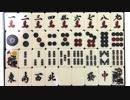麻雀牌をかき混ぜる音(点棒の音も含む、作業用BGM、睡眠用BGM)