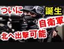 北朝鮮ミサイル発射の脅威!米国と日本航空自衛隊の無力さに愕然