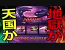 【開封大好き】アイコニックマスターズBOX開封【MTG】