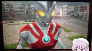 『ゆっくり実況』ウルトラマンフュージョンファイト!2 Part37