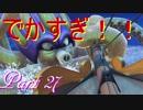 【ネタバレ有り】 ドラクエ11を悠々自適に実況プレイ Part 27
