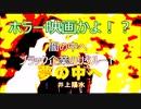 【エンタメ】 闇の中へ・ ブラック企業のリクルート / Metaleaman Ver1.00.00