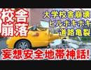 【韓国が中規模地震で致命的軽症】校舎崩壊、道路亀裂、ビルボキボキ!