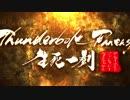 Thunderbolt Fantasy 生死一劍 メイキング映像 第2弾