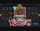 【DQR】竜王杯レジェンドランクマ トレントククール【ゆっくり実況】