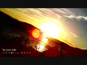『by your side』を歌ってみた【ぱなまん】