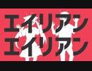 【中日合唱】エイリアンエイリアン【雪音xお餅】
