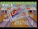 1995年頃の香川・岡山ローカルCM集①