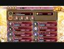 [城プロ:RE]赤き脅威と諏訪の浮城 -絶弐-(難) 駿府改LV51+★5下LV65下 全蔵