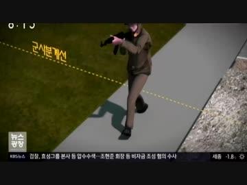 亡命北朝鮮兵士を銃撃する警備兵が板門店DMZを超えても韓国軍応戦せずw