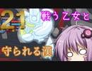 【VOICEROID実況】戦う乙女と守られる漢の行進曲【Castle Crashers】Part21
