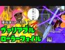 【実況】エンチャント・ファイカ 25品目【スプラトゥーン2】