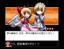 【東方】人と妖と人形と 第三十二話_3【幻想人形演舞】