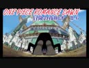 【実況】あの感動を再び!ワンピース ROMANCE DAWN 冒険の夜明けに挑戦Part06