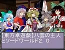 【東方卓遊戯】八雲の主人とSW2.0(再)5-7