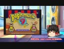 ゆっくりと振り返るpop'n musicの思い出【pop'n 9】