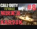 【CoD:WW2】FPS歴7年の実況プレイ#8【FFA KAR98K】